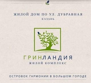 В Казани появится своя «Гринландия»