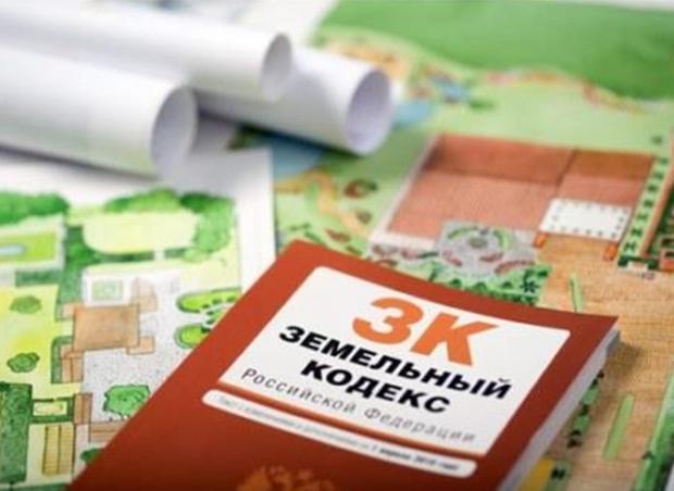 Поправки в Земельном кодексе РФ