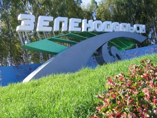 Скандал в Зельграде