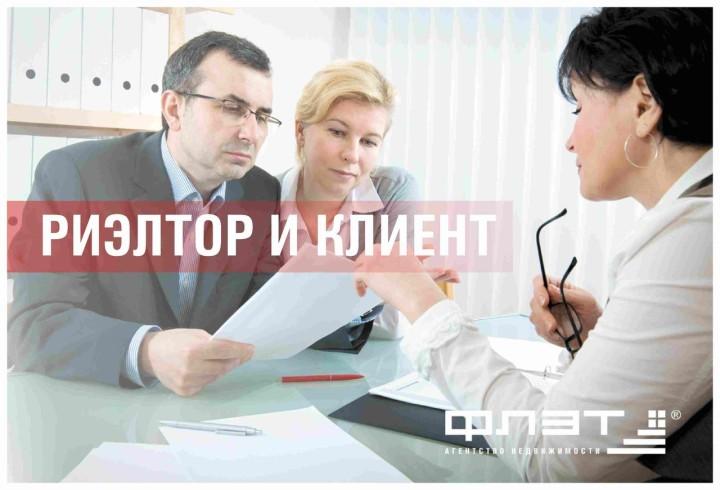 Риэлтор и клиент