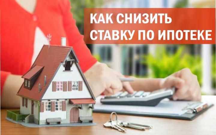 Как снизить процентную ставку по ипотеке