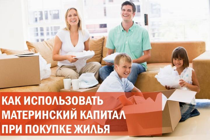Как использовать материнский капитал при покупке жилья