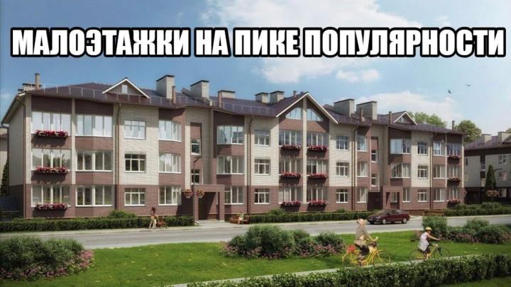 Малоэтажки на пике популярности.