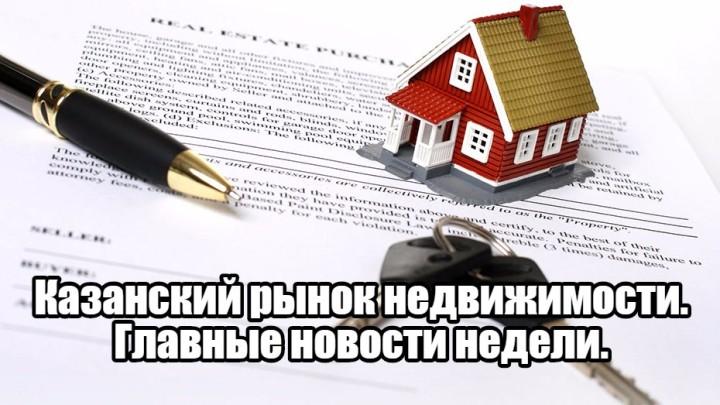 Казанский рынок недвижимости. Главные новости недели.