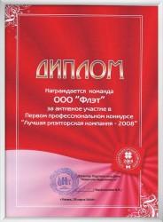 Диплом за активное участие в Первом профессиональном конкурсе