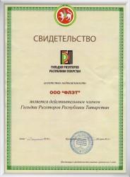 Свидетельство Гильдии Риэлтеров Республики Татарстан