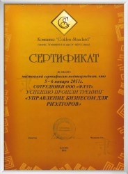 Сертификат тренинга «Управление бизнесом для риэлтеров»