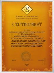Сертификат тренинга «Управление бизнесом для офисных сотрудников риэлтерской компании»