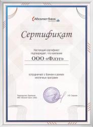 "Сертификат о сотрудничестве с банком АКБ ""Абсолют Банк"" (ЗАО)"