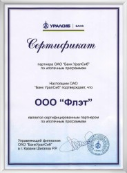 Сертификат партнера банка «ОАО Банк УралСиб»