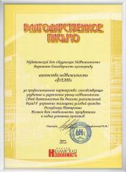 Благодарственное письмо от издательского дома «Казанская недвижимость»