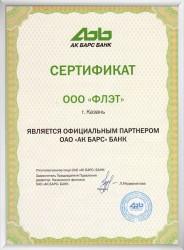 Сертификат о партнерстве с АК БАРС банком