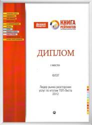 Лидер рынка риэлторских услуг по итогам ТОП-Листа 2012. Деловой квартал
