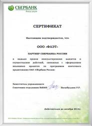 Сертификат партнера Сбербанка России по ипотечному кредитованию