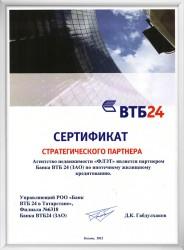Сертификат стратегического партнера Банка ВТБ 24 по ипотечному кредитованию