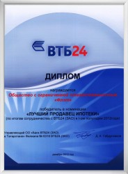 Диплом ВТБ-24 Лучший продавец ипотеки
