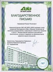 Благодарственное письмо от АК БАРС Банка за сотрудничество