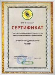 Сертификат участника семинара Интехбанк