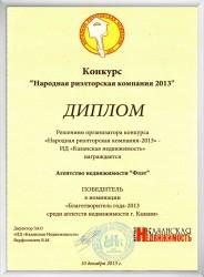 """Диплом победителя в номинации """"Благотворитель года"""""""