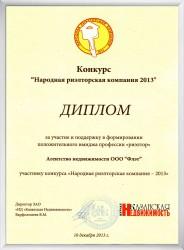 """Диплом участника конкурса """"Риэлторская Компания 2013"""""""