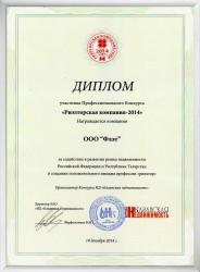 """Диплом участника конкурса """"Риэлторская Компания 2014"""""""