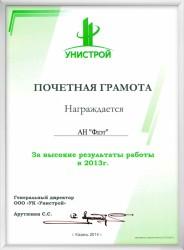 """Почетная грамота за высокие результаты от ООО УК """"Унистрой"""""""