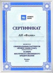 """Свидетельство партнера банка ОАО """"Номос банк"""""""