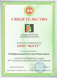 Свидетельство членства в Гильдии риэлторов РТ 2015