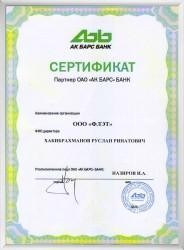 "Сертификат партнера ОАО ""АК БАРС"" банка"