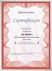 """Сертификат крупнейшего стратегического партнера ОАО АКБ """"Абсолютбанк"""""""