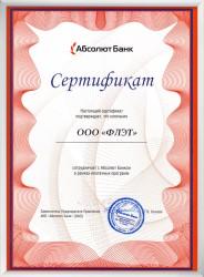 Сертификат сотрудничества по ипотечным программам