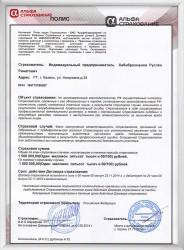 Сертификат страхования профессиональной ответственности