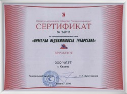 Почетный диплом за активное участие в конференции