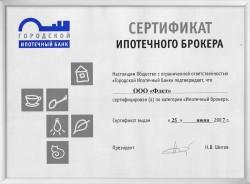 Сертификат ипотечного брокера