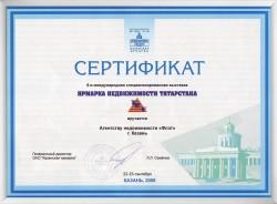 Сертификат об участии в выставке «Ярмарка недвижимости Татарстана»