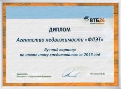 Диплом лучшему партнеру от банка ВТБ 24