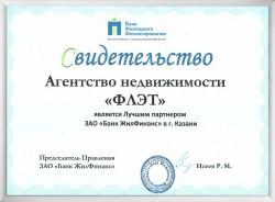 """Свидетельство партнера банка ЗАО """"Банк ЖилФинанс"""""""