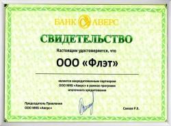 """Свидетельство партнера банка ООО """"МКБ АВЕРС"""""""