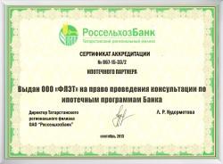 """Сертификат аккредитации партнера ОАО """"Россельхозбанк"""""""