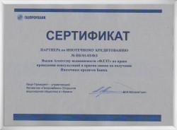 """Сертификат партнера банка ОАО филиал """"Газпромбанк"""" в Казани"""