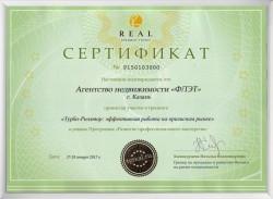Сертификат об участии в тренинге сотрудников офисов продаж компании в г. Казани