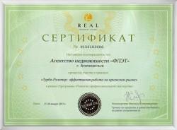 Сертификат об участии в тренинге сотрудников офисов продаж компании в г. Зеленодольске