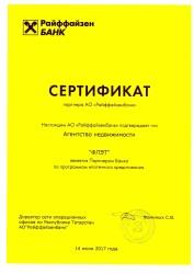 """Сертификат партнера АО """"Райффайзенбанк"""" по программам ипотечного кредитования"""