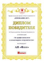 """Диплом победителя в номинации """"За профессионализм и плодотворное сотрудничество"""""""