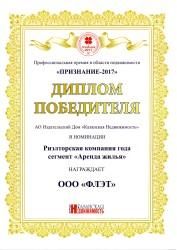 """Диплом победителя в номинации риэлторская компания года 2017, сегмент """"Аренда жилья"""""""