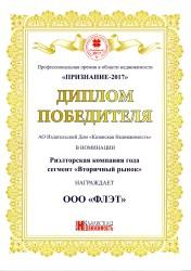 """Диплом победителя в номинации Риэлторская компания года 2017, сегмент """"Вторичный рынок"""""""