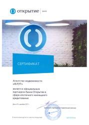 """АН """"ФЛЭТ"""" официальный партнер Банка Открытие в сфере ипотечного жилищного кредитования"""
