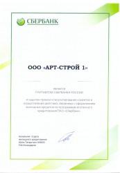 """ООО """"АРТ-СТРОЙ 1"""" является партнером сбербанка России"""